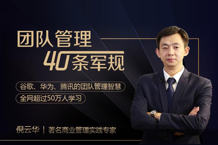 倪云华 40条团队管理军规