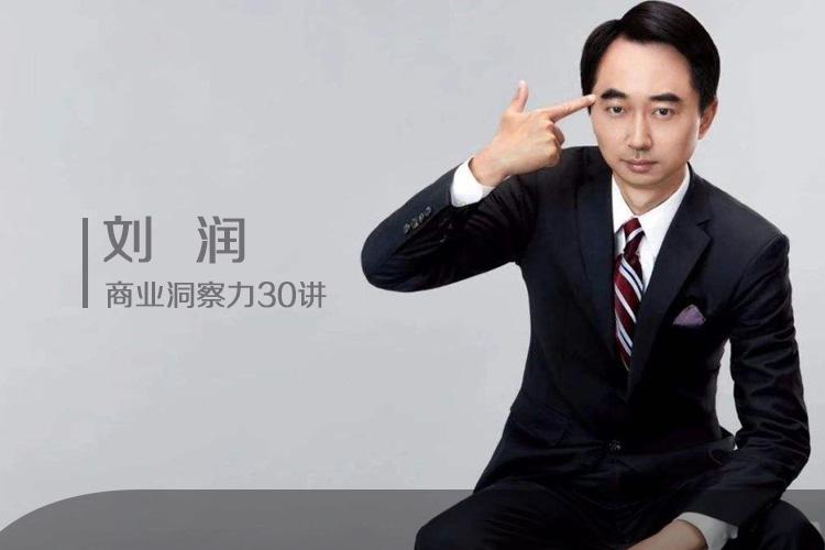 刘润 商业洞察力30讲